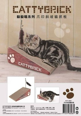 CATTY BRICCK 貓抓板 躲貓貓系列 斜坡 瓦楞 貓爬架 貓抓柱 派斯威特 petsweet