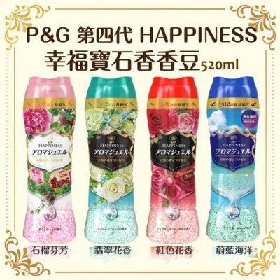 @最新款杏桃橘色到貨@現貨 日本代購 海外直送 P&G 寶僑 香香豆 520ml 罐裝 香氛顆粒 衣物香氛 香氛豆