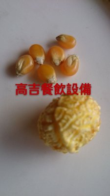 美國原裝進口頂級蘑菇玉米粒 美國玉米粒 磨菇玉米粒 8公斤魔術玉米粒  手工爆米花專用玉米粒 圓型玉米粒 球型玉米粒