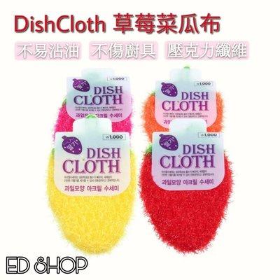 【現貨】DishCloth 草莓菜瓜布(單包)洗碗刷 菜瓜布 浴廁刷 海棉刷 韓國菜瓜布 奈米海綿 廚房刷 抹布 3sss