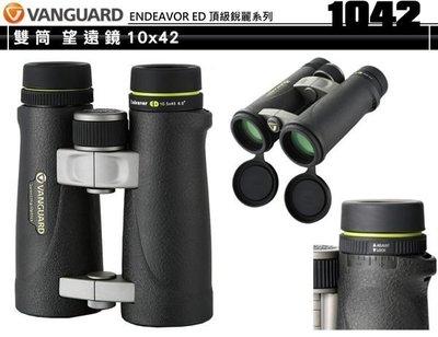 【控光後衛】美國 VANGUARD 精嘉 ENDEAVOR ED 頂級銳麗系列 1042 雙筒 望遠鏡 10x42 防水
