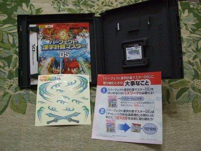 『懷舊電玩食堂』《正日本原版、有盒書》【NDS】 實體拍攝 漢字計算大師