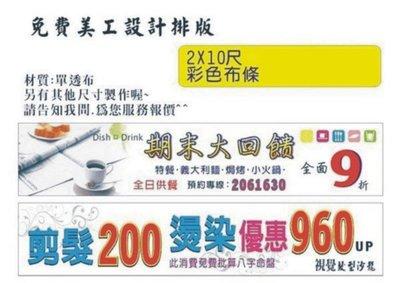 『王子精品設計』彩色布條2x10尺-$550/廣告帆布/旗幟/專業美工廣告設計/大圖輸出