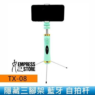 【妃小舖】TX-08 大鏡/鏡子 隱藏式 三腳架/支架/藍牙/無線 金屬/穩定 自拍桿/自拍棒/自拍神器
