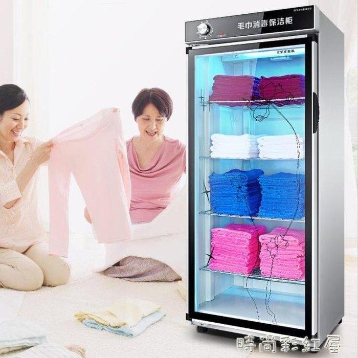毛巾消毒櫃美容院足浴理發店家用衣物鞋子紫外線商用小型消毒保潔MBS 西城集市