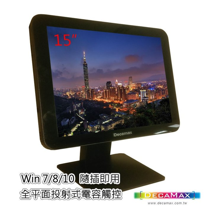 DecaMax 15吋全平面投射式電容觸控液晶顯示器(YE1530PCTOUCH) P-CAP /POS/ TOUCH
