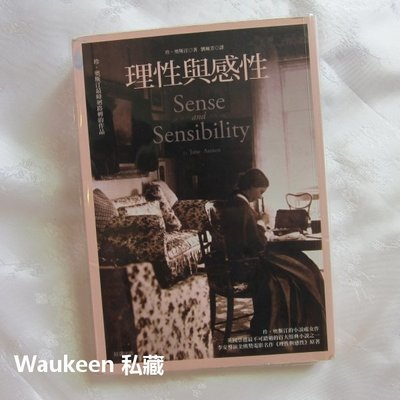 理性與感性 Sense and Sensibility 珍奧斯汀 Jane Austen 好讀出版社 電影原著小說 歐美