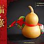 竹香坊【手工素面迷你葫蘆】天然種植葫蘆、招財納福保平安、開運風水 高約 3cm-7cm