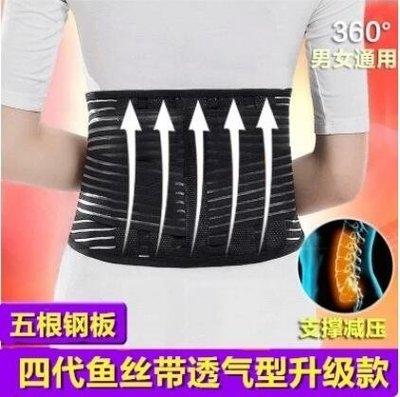 護腰帶鋼板護腰透氣腰托腰酸腰痛男女士通用鋼板腰圍魚絲帶護腰 --轉角1號ZJ1H1624