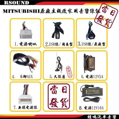 【鐘鳴汽車音響】三菱 mitsubishi 原廠音響線組 fortis colt plus savrin AUX USB