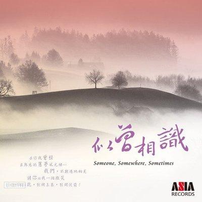 亞洲 書香音樂系列(11) 似曾相識 Someone, Somewhere, Sometimes 蔡志展 朱霖二胡 CD