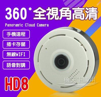 ►阿檳仔小舖◄HD8監視器攝影機 APP遠端操控 360度全景 WIFI 雙向對講 多種模式 網路監控