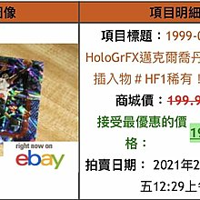 🐐1999-00 Upper Deck HoloGrFx HOLOFAME #HF-1 Michael Jordan