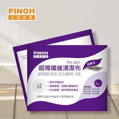 $柯柯嚴選$PINOH PH-A01(6包)(含稅)品諾超導纖維清潔布 適用PH-S11M/S12M