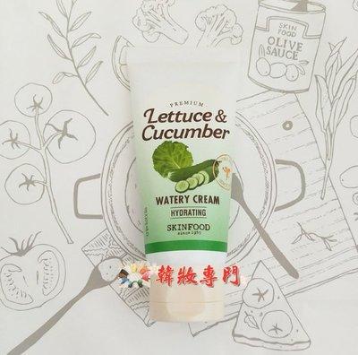【韓妝專門】SKIN FOOD 白金有機萵苣黃瓜水嫩凝霜 $420 skinfood 韓國原裝【現貨】NEW