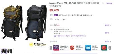 MSPC x P01 -COLLABORATION SERIES-FADE 戶外 登山 防水 機能 迷彩 後背包 日本製