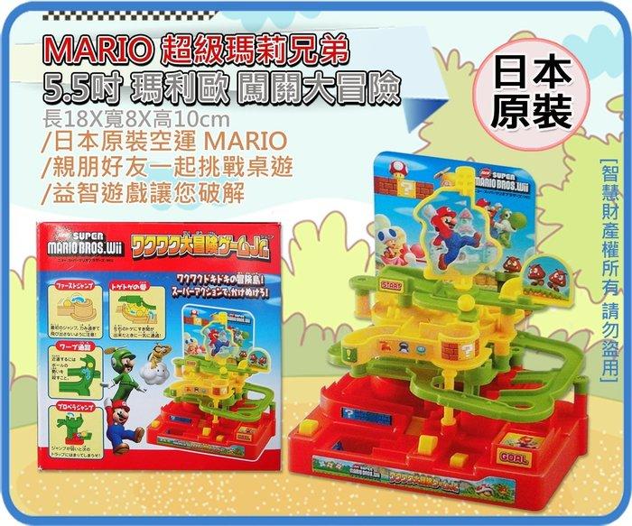 =海神坊=日本原裝空運 MARIO 超級瑪莉兄弟 5.5吋 瑪利歐 闖關大冒險 挑戰桌遊 益智遊戲 9入3500元免運
