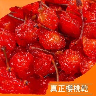 美國西北櫻桃果乾?含鐵皇后、最新鮮、最健康好吃的櫻桃乾