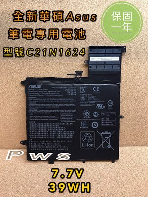 【全新華碩ASUS C21N1624 原廠電池 】Q325U Q325UA ZenBook Flip S UX370UA