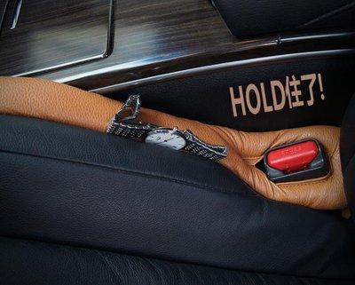 汽車椅縫塞【NF559】汽車座椅防漏縫隙塞 汽車改裝防漏縫 車內保護清潔專用椅縫塞