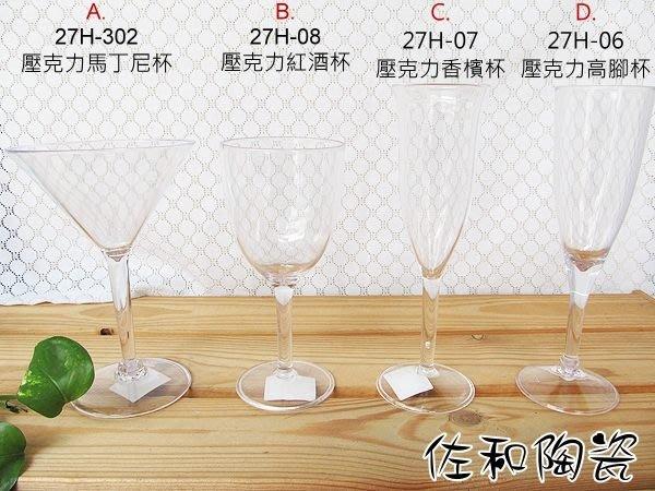 ~佐和陶瓷餐具~【壓克力酒杯】紅酒杯/馬丁尼杯/香檳杯/高腳杯-同商品1件6入不零售