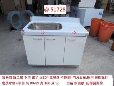 @51728 正304 不銹鋼 100水槽 左洗水槽+平台 ~ 流理台 廚具 廚櫃  洗手台  二手家具 聯合二手倉庫