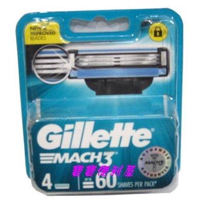 寶寶便利屋 吉列 Gillette 鋒速3  MACH3  刮鬍刀片 適用吉列 鋒速三 鋒速3 全系列刀架