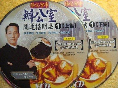才藝˙154 全新㊣版  陽宅智庫-3˙辦公室開運招財法 ˙6片VCD只要90元˙直標價
