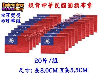 EmbroFami 中華民國國旗 台灣國旗布章出國比賽 (熱熔膠,可車縫可熨燙) 20pcs