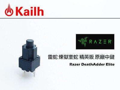 雷蛇 煉獄奎蛇 精英版 原廠中鍵Razer DeathAdder Elite