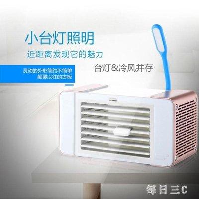 空調迷你冷風扇自動電風扇小型制冷usb床上靜音無葉電扇 zm2899TW