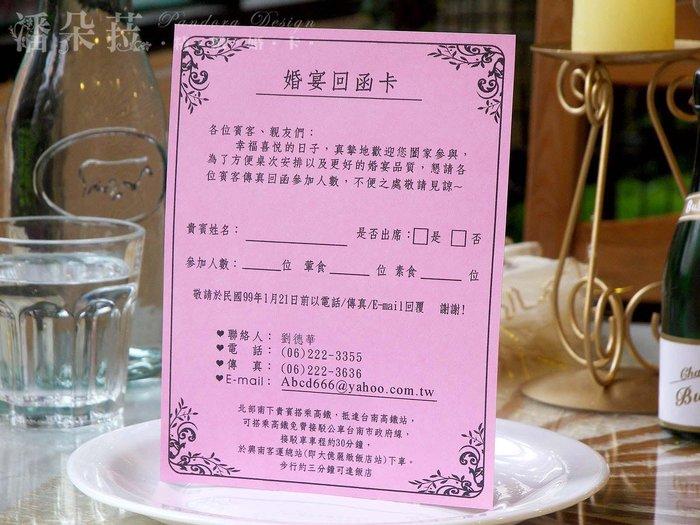『潘朵菈精緻婚卡』喜帖回函卡※ 婚禮回函卡※單色版 ※ 客製化尺寸與內文