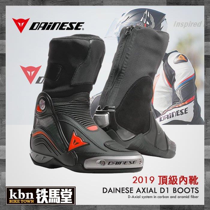 ☆KBN☆鐵馬堂 DAINESE AXIAL D1 2019 頂級內靴 車靴 防摔 丹尼斯 MOTOGP 黑紅