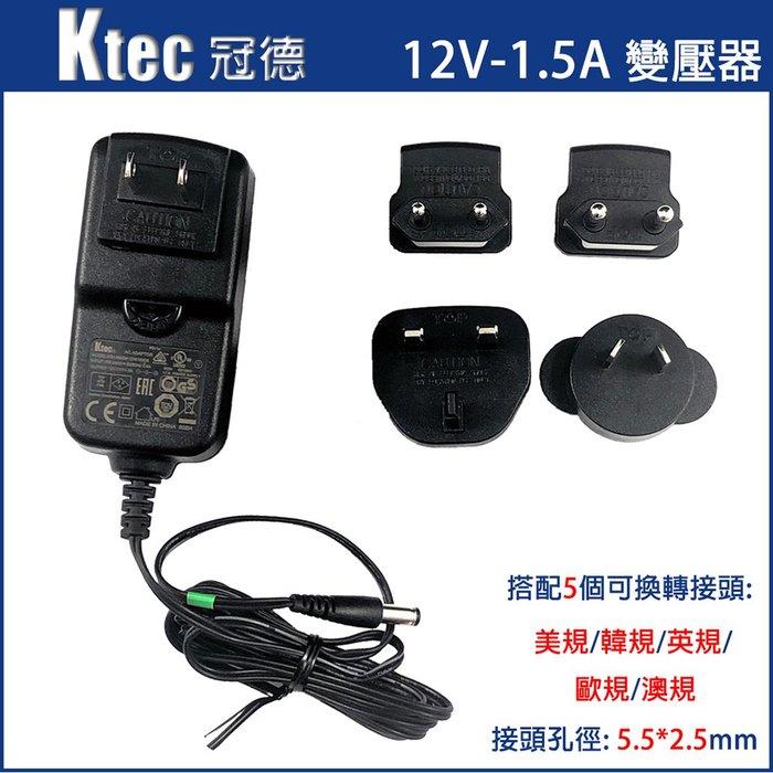 Ktec 冠德 12V 1.5A 18W 監視器 攝影機 萬國版變壓器 電源供應器 AHD TVI CVI 世界通用