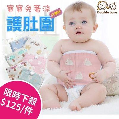肚圍 免著涼 護肚【JF0080】寶寶四季加大款 六層紗保暖 護肚圍 免著涼 新生兒護肚 寶寶保暖 紗布衣 包屁衣搭穿