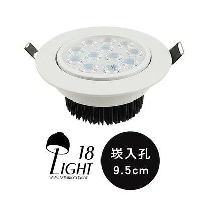 【18LIGHT】經典燈體 High Efficiency  [高效能小崁燈-崁入孔9.5cm/12W ]