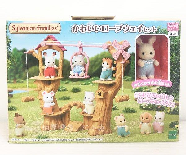 【3C小苑】麗嬰 日本 EPOCH 森林家族 探險樹纜車 扮家家酒 人偶 玩具 聖誕 生日 禮物 EP14073