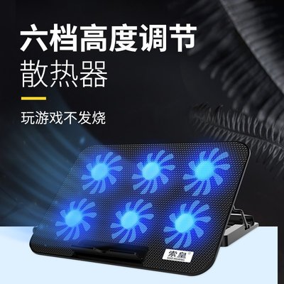 索皇筆記本散熱器14吋15.6吋筆記本戴爾手提電腦降溫底座排風扇支架板墊靜音風水冷外設 黑色標準版(無調速,六檔高度可調)電腦支架散熱器