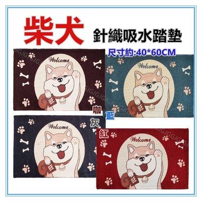 三寶家飾~柴犬針織吸水踏墊 室內外踏墊 包邊止滑萬用墊 地墊 地毯 尺寸約40*60CM  防滑墊 門墊