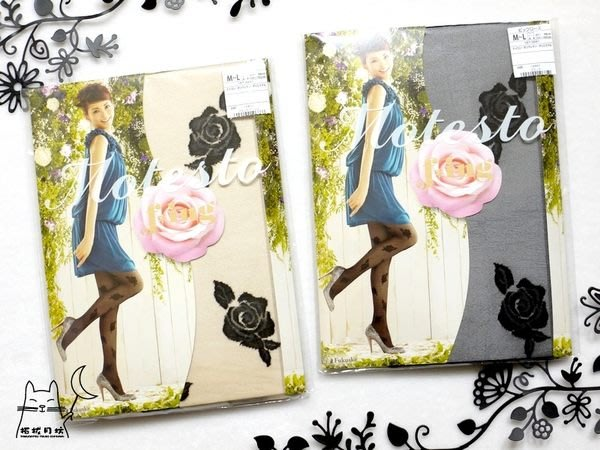 【拓拔月坊】福助 MOTESTO 春夏 押切萌 雙色黑玫瑰柄 絲襪 日本製~現貨!