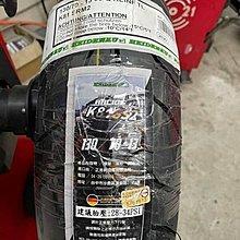 海德瑙 HEIDENAU K81SS2 130/70-13 超黏賽車胎