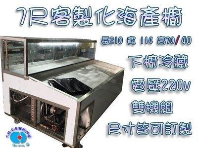 *大銓冷凍餐飲設備*【訂製】7尺海產櫥...