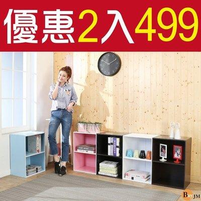 書桌 桌上架《百嘉美》糖果粉彩二格書收納櫃 書櫃 鞋櫃 置物櫃 5色   衣櫥 鐵力士 B-CH-BO024