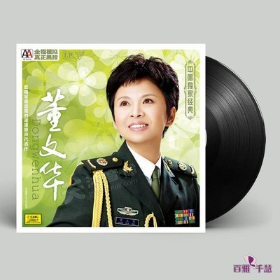 正版女高音歌唱家 董文華 老式留聲機專用 LP黑膠唱片12寸全新-百雅音像