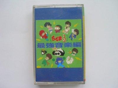 ///李仔糖明星錄*亂馬.七笑拳3.卡通二手卡帶(s6821)