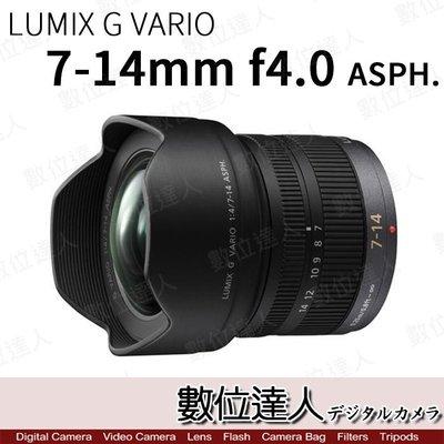 【數位達人】公司貨 Panasonic 7-14mm F4 ASPH 超廣角 GX8 G7 GH4 / 1