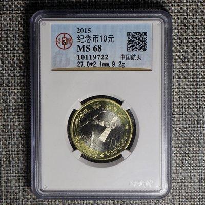 墨染古玩·GBCA公博評級 MS68 2115年航天紀念幣 航天幣 全新保真 10120722