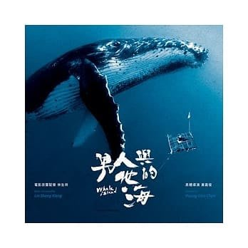 合友唱片面交 自取 林生祥 Lin Sheng Xiang / 男人與他的海 電影原聲配樂 CD