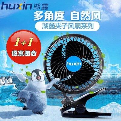 【1+1優惠組合】6.0吋/強力夾扇/無段調速/12V電風扇/汽車風扇/軸流扇/後座出風扇/涼風扇/夾扇/循環扇