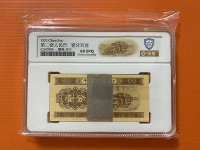 人民幣  1953年1分100張銀盾評級68